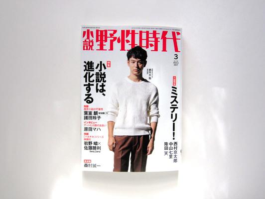 yasei03001.jpg