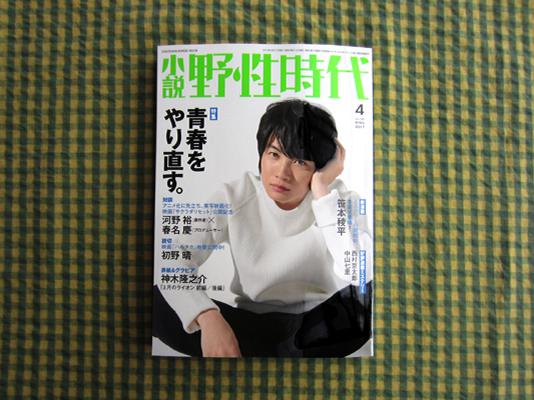 yasei0401.jpg