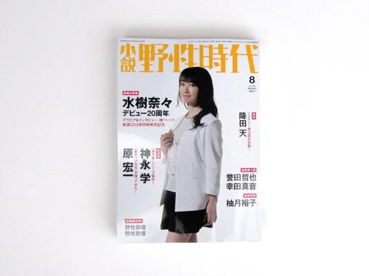 yasei0800.jpg