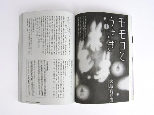 yasei0802.jpg