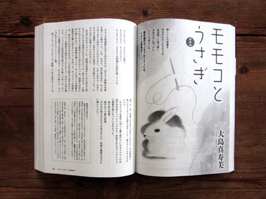 yasei10.jpg