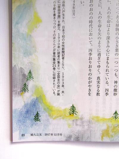 fujin1205.jpg