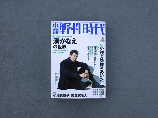 yasei0201.jpg