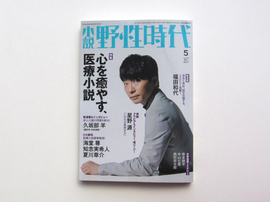 yasei0501.jpg