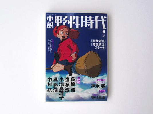 yasei0601.jpg